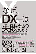 なぜ、DXは失敗するのか?の本