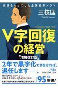 増補改訂版 V字回復の経営の本