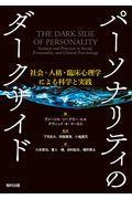 パーソナリティのダークサイドの本