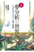 マンガ夢分析の世界への本