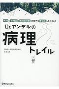 Dr.ヤンデルの病理トレイルの本