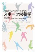 第3版 市民からアスリートまでのスポーツ栄養学の本