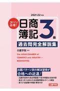 ズバリ合格!日商簿記3級過去問完全解説集 2021ー22年版の本