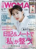 日経 WOMAN (ウーマン) 2021年 05月号の本