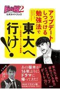ドラゴン桜2公式ガイドブック アップデートしつづける勉強法で東大へ行け!の本