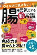 ウイルスに負けない!腸を元気にする新常識の本