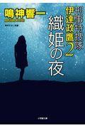 織姫の夜の本