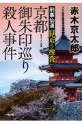 京都御朱印巡り殺人事件の本