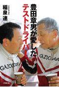 豊田章男が愛したテストドライバーの本