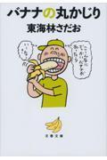 バナナの丸かじりの本