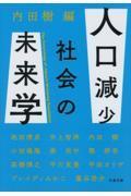 人口減少社会の未来学の本
