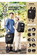 DOD MULTI BACKPACK BOOKの本