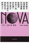 NOVA 2021年夏号の本