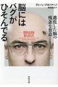 脳にはバグがひそんでるの本