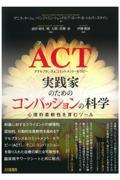 ACT実践家のための「コンパッションの科学」の本