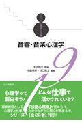 音響・音楽心理学の本