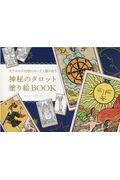 神秘のタロット塗り絵BOOKの本