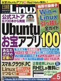 日経 Linux (リナックス) 2021年 05月号の本