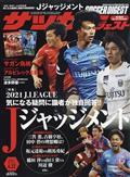 サッカーダイジェスト 2021年 4/22号の本