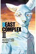 BEAST COMPLEX 2の本