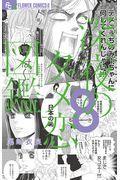 深夜のダメ恋図鑑 8の本