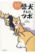 なんとかなるさ!柴犬さんのツボの本