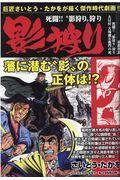 """影狩り 死闘!!""""影狩り""""狩り vol.13の本"""