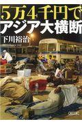 5万4千円でアジア大横断の本