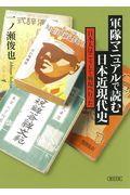 軍隊マニュアルで読む日本近現代史の本