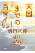新装版 天国までの百マイルの本