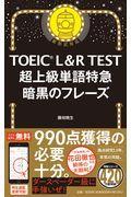 TOEIC L&R TEST超上級単語特急暗黒のフレーズの本