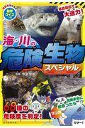 海・川の危険生物スペシャルの本