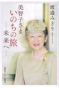 美智子さま いのちの旅―未来へ―の本