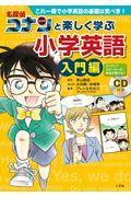 名探偵コナンと楽しく学ぶ小学英語 入門編の本