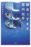 鎌倉うずまき案内所の本