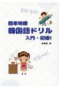 簡単明瞭韓国語ドリル 入門・初級Iの本