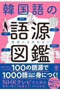 韓国語の語源図鑑の本
