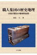 職人集団の歴史地理の本