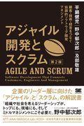 第2版 アジャイル開発とスクラムの本
