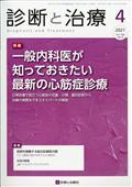 診断と治療 2021年 04月号の本