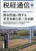 税経通信 2021年 05月号の本