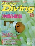 Marine Diving (マリンダイビング) 2021年 06月号の本