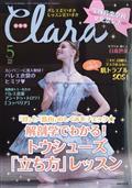 Clara (クララ) 2021年 05月号の本
