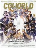 CG WORLD (シージー ワールド) 2021年 05月号の本