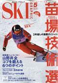 スキーグラフィック 2021年 05月号の本