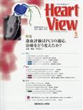 Heart View (ハート ビュー) 2021年 05月号の本