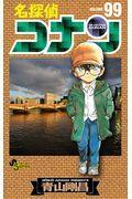 名探偵コナン 99の本