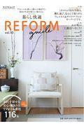 暮らし快適REFORM guide vol.10の本