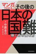 マンガでわかるその後の日本の国難の本