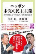 ニッポン未完の民主主義の本